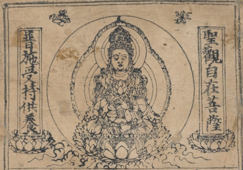 Image: Detail from Manuscript Pelliot Chinois 4514, Bibliothèque nationale de France