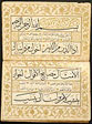Maxims of Ali, Ottoman Turkey, dated 1167 AH (1753-54 CE), SOAS MS 47271, fols. 1v-2r