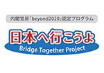 Bridge Together Project