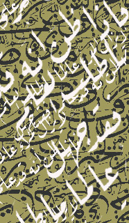 Arabic Calligraphy Course Image