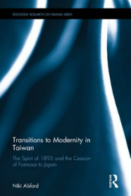 CTS-IMG-2017-Book-Transitions to Modernity in Taiwan