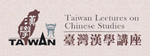 Taiwan Lectures on Chinese Studies